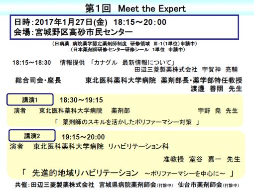 第1回 Meet the Expert