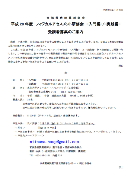 平成28年度 フィジカルアセスメント研修会 -入門編-/-実践編-