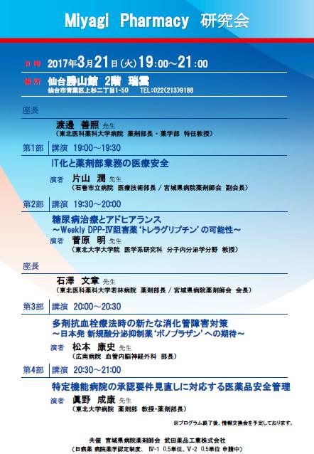 Miyagi Pharmacy 研究会