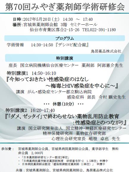 第70回みやぎ薬剤師学術研修会