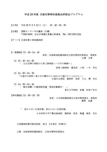 平成28年度 災害対策特別委員会研修会