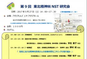 第9回 東北精神科NST研究会