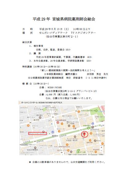 平成29年 宮城県病院薬剤師会総会
