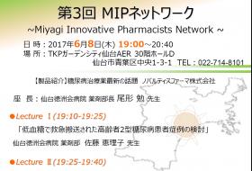 第3回 MIPネットワーク