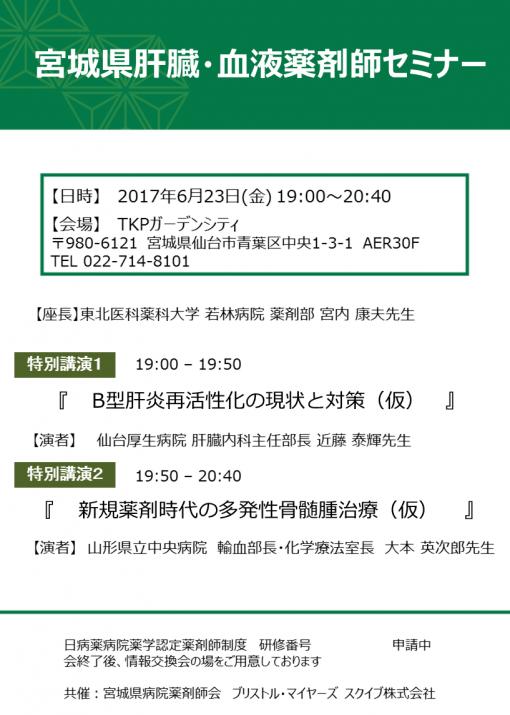 宮城県肝臓・血液薬剤師セミナー