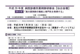 平成29年度 病院診療所薬剤師研修会(仙台会場)(7/29・30)