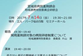 宮城県病院薬剤師会地域連携特別委員会研修会