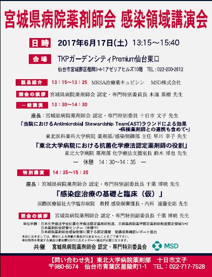宮城県薬剤師会 感染領域講演会