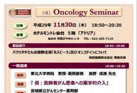Oncology Seminar