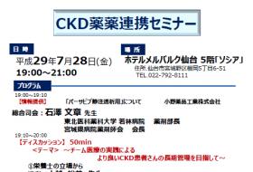 CKD薬薬連携セミナー