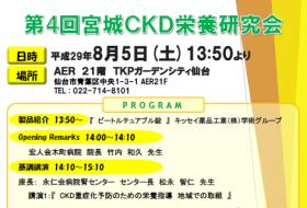 第4回宮城CKD栄養研究会