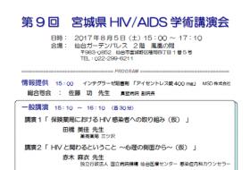 第9回宮城県HIV/AIDS学術講演会