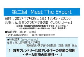 第2回 Meet The Expert