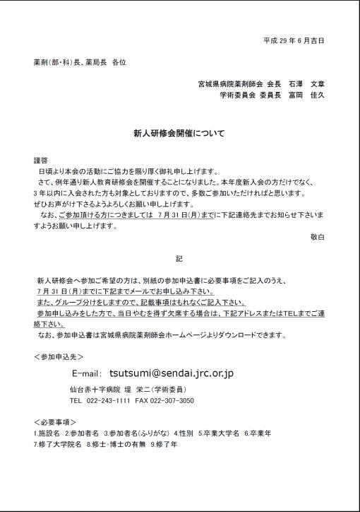 宮城県病院薬剤師会 新人研修会