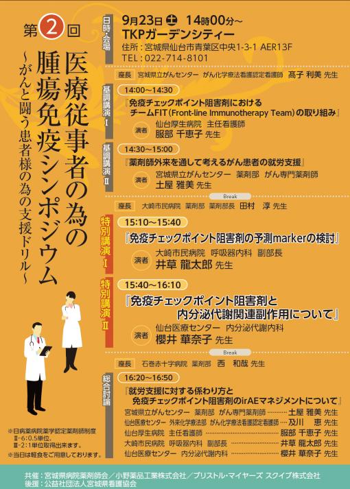 医療従事者のための腫瘍免疫シンポジウム