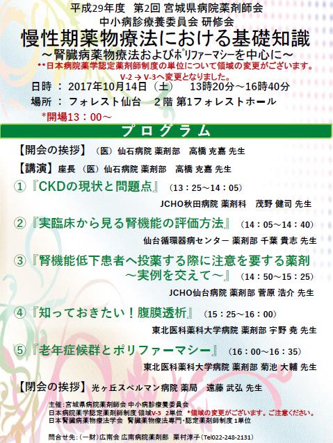 第2回 宮城県病院薬剤師会 中小病診療養委員会 研修会