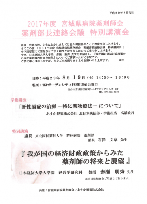 2017年度 宮城県病院薬剤師会 薬剤部長連絡会議 特別講演会