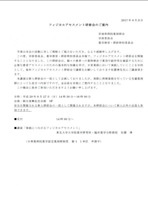 フィジカルアセスメント研修会