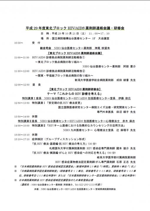平成29年度東北ブロックHIV/AIDS薬剤師連絡会議・研修会