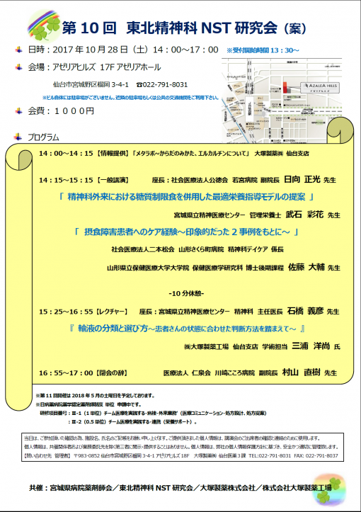 第10回東北精神科NST研究会