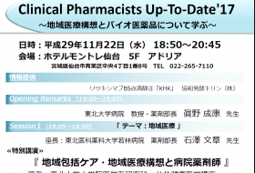 Clinical Pharmasists Up tp date'17