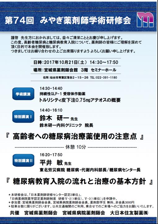 第74回みやぎ薬剤師学術講演会