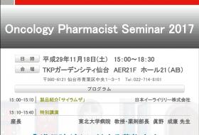 Oncology Pharmacist Seminar 2017