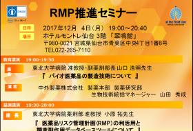 RMP推進セミナー