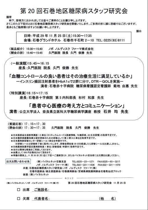 第20回石巻地区糖尿病スタッフ研究会