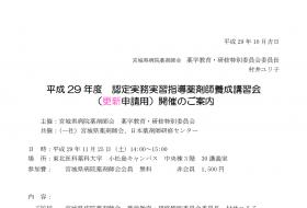 平成29年度認定実務実習指導薬剤師養成講習会(更新申請用)