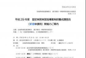 平成29年度認定実務実習指導薬剤師養成講習会(新規申請用)