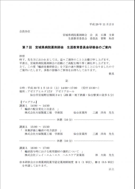 第7回宮城県病院薬剤師会 生涯教育委員会研修会