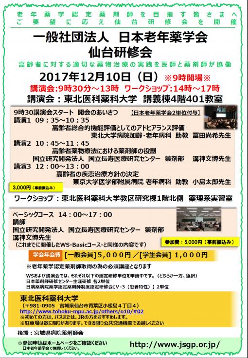 一般社団法人 日本老年薬学会 仙台研修会