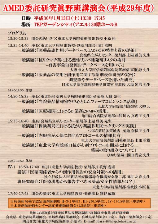 AMED委託研究眞野班講演会(平成29年度)