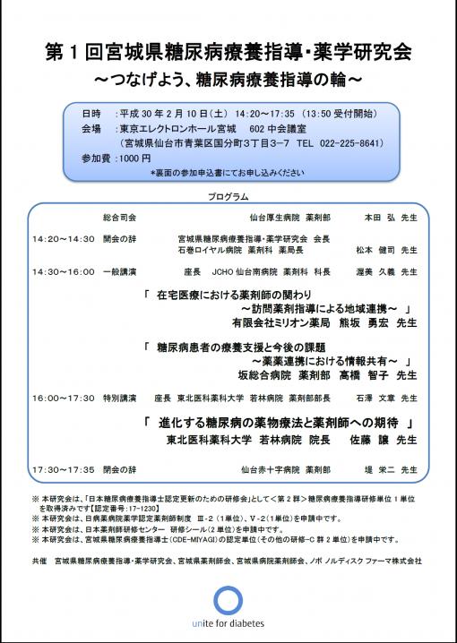 第1回宮城県糖尿病療養指導・薬学研究会