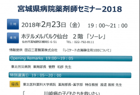 宮城県病院薬剤師セミナー2018