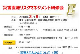 災害医療リスクマネジメント研修会