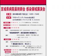 宮城県病院薬剤師会 感染領域講演会