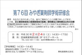 第76回みやぎ薬剤師学術研修会
