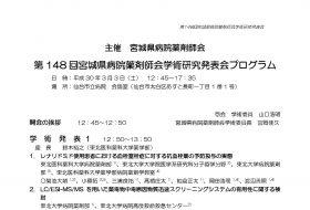 第148回宮城県病院薬剤師会学術研究発表会