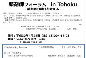 薬剤師フォーラム in Tohoku