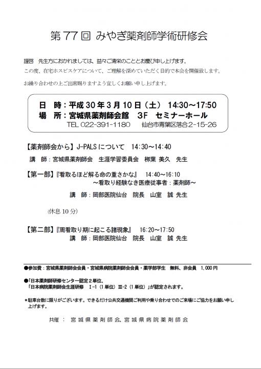 第77回 みやぎ薬剤師学術研修会