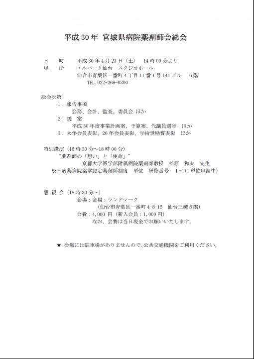 平成30年 宮城県病院薬剤師会総会