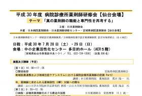 平成30年度 病院診療所薬剤師研修会(仙台会場)(7/28・29)