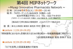 第4回 MIPネットワーク