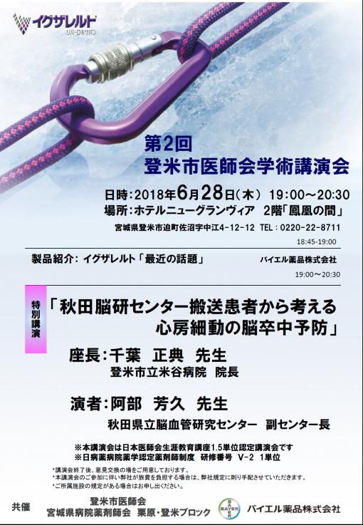 第2回 登米市医師会学術講演会