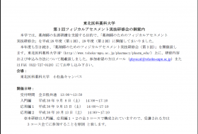 第3回フィジカルアセスメント実技研修会