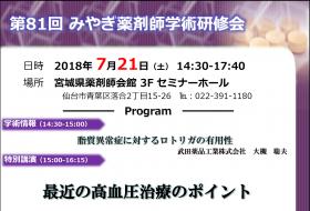 第81回みやぎ薬剤師学術研修会