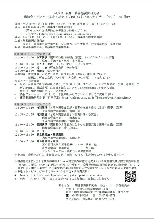 平成30年度 簡易懸濁法研究会(講演会、ポスター発表、総会)
