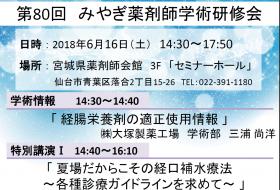 第80回みやぎ薬剤師学術研修会